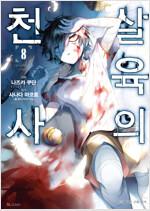 살육의 천사 8