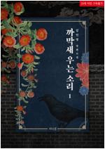 [세트] [BL] 까막새 우는 소리 (총3권/완결)