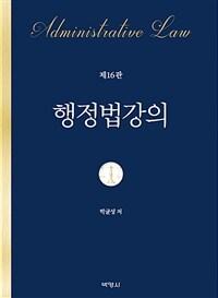 행정법강의 = 제16판