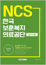 2019 상반기 기쎈 NCS 한국보훈복지의료공단 필기시험