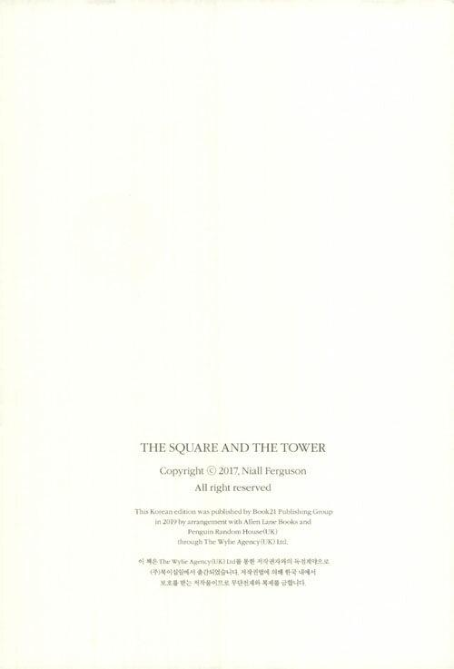 광장과 타워 : 프리메이슨에서 페이스북까지, 네트워크와 권력의 역사