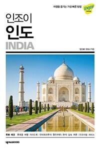 인조이 인도