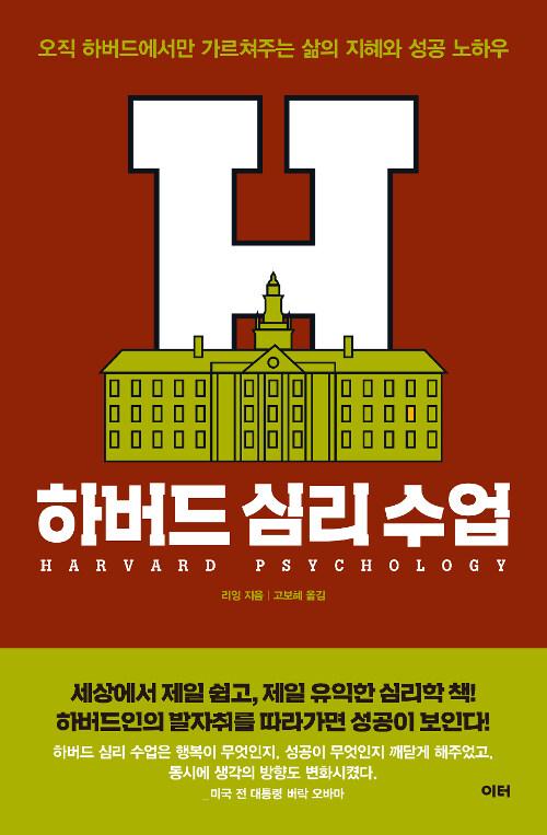 하버드 심리 수업