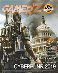 게이머즈 Gamer'z 2019.2