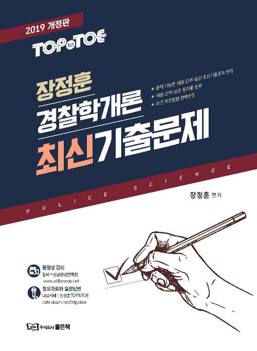 [중고] 2019 Top to Toe 장정훈 경찰학개론 최신기출문제