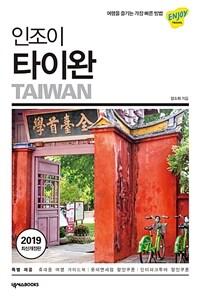 인조이 타이완 (2019)