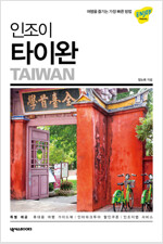 인조이 타이완