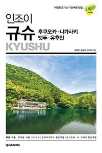인조이 규슈 : 후쿠오카.나가사키.벳푸.유후인