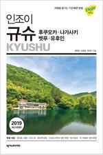 인조이 규슈 : 후쿠오카.나가사키.벳푸.유후인 (2019)