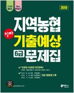2019 고시넷 지역농협 6급 NCS 진짜 기출예상문제집