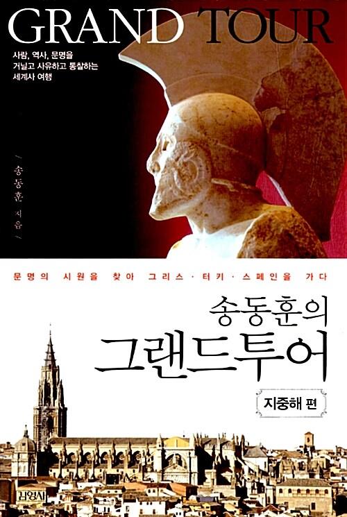 송동훈의 그랜드투어 : 지중해 편