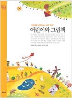 어린이와 그림책