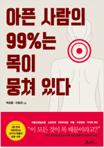 아픈 사람의 99%는 목이 뭉쳐 있다