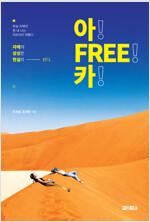 아! FREE! 카! : 현실 자매의 짠 내 나는 아프리카 여행기
