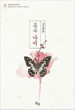 [세트] 독과 나비 - 제로노블 067 (총3권/완결)