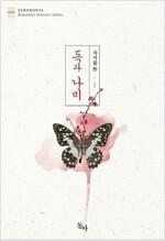 독과 나비 1권 - 제로노블 067