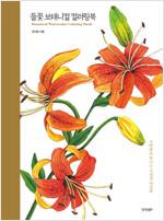 들꽃 보태니컬 컬러링북