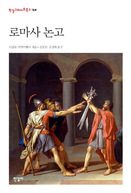 [중고] 로마사 논고