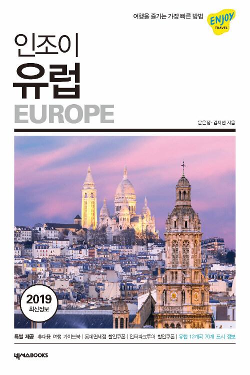 인조이 유럽 (2019)