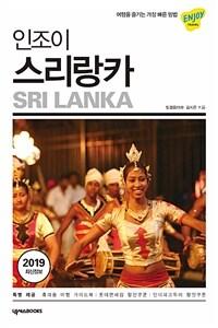 인조이 스리랑카 (2019)