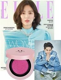엘르 Elle A형 2019.3 (표지 : 송혜교)