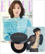 엘르 Elle B형 2019.3 (표지 : 송혜교)