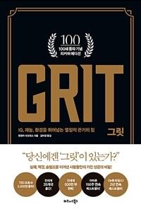 그릿 GRIT (100쇄 기념 리커버 에디션) - IQ, 재능, 환경을 뛰어넘는 열정적 끈기의 힘