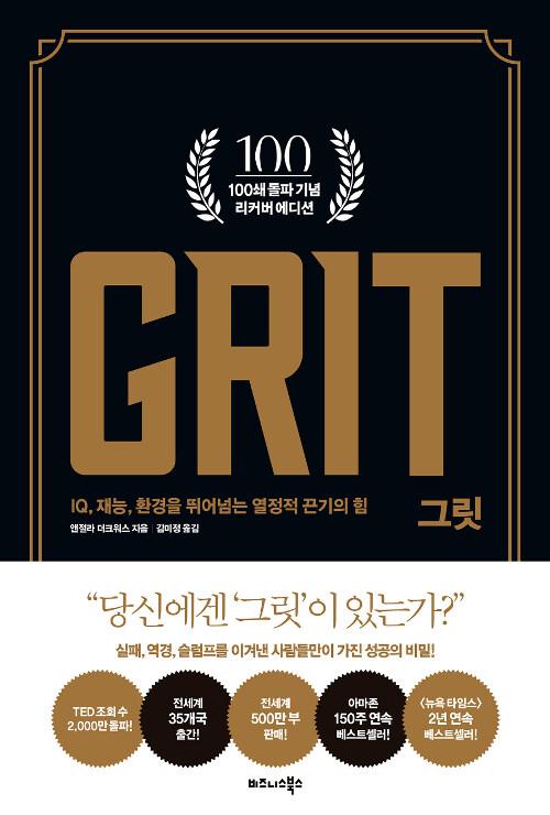 [중고] 그릿 GRIT (100쇄 기념 리커버 에디션)