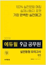 2019 에듀윌 7.9급 공무원 파이널 실전동형 모의고사 국어