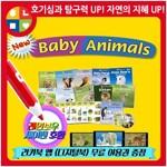 [블루앤트리] 뉴베이비 애니멀 총14종  + 디지털북  (세이펜별도구매)
