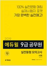 2019 에듀윌 9급 공무원 실전동형 모의고사 사회