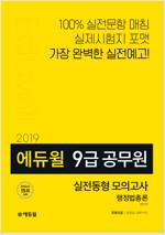 2019 에듀윌 9급 공무원 실전동형 모의고사 행정법총론