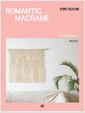 로맨틱 마크라메  = Romantic macrame  : 일상이 로맨틱해지는 순간