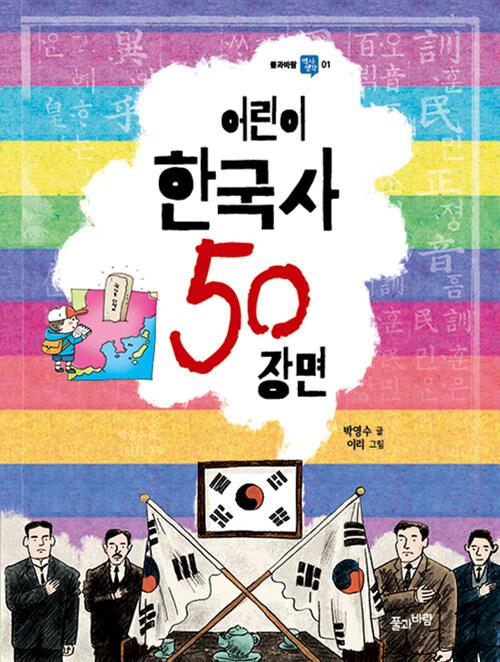 어린이 한국사 50장면