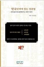 한국인에게 맞는 영문법