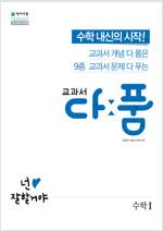 교과서 다품 고등 수학 1 (2020년용)