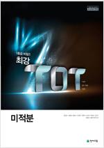최강 TOT 고등 미적분 (2020년용)