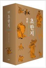 원본 초한지 1~3 세트 (전3권 + 가이드북)