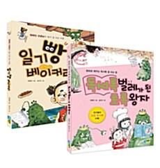 일기빵 베이커리 + 독서록벌레가 된 초록왕자 세트 - 전2권