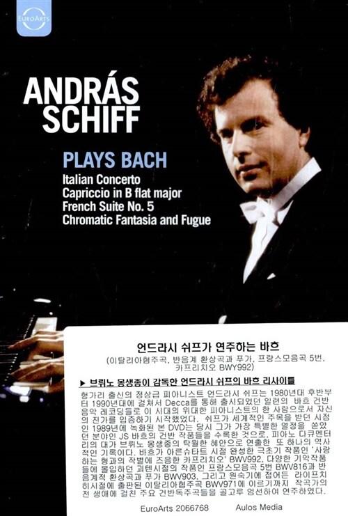[수입] 언드라시 쉬프가 연주하는 바흐 (이탈리아협주곡, 반음계 환상곡과 푸가, 프랑스모음곡 5번, 카프리치오 BWV992)