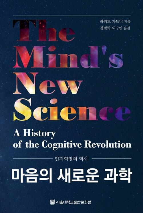 마음의 새로운 과학 : 인지혁명의 역사