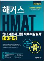 2019 해커스 HMAT 현대자동차그룹 직무적성검사 1주 합격