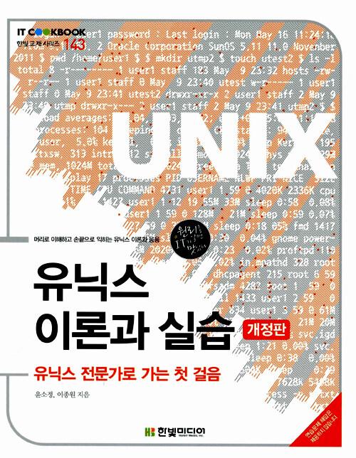 유닉스 이론과 실습 개정판