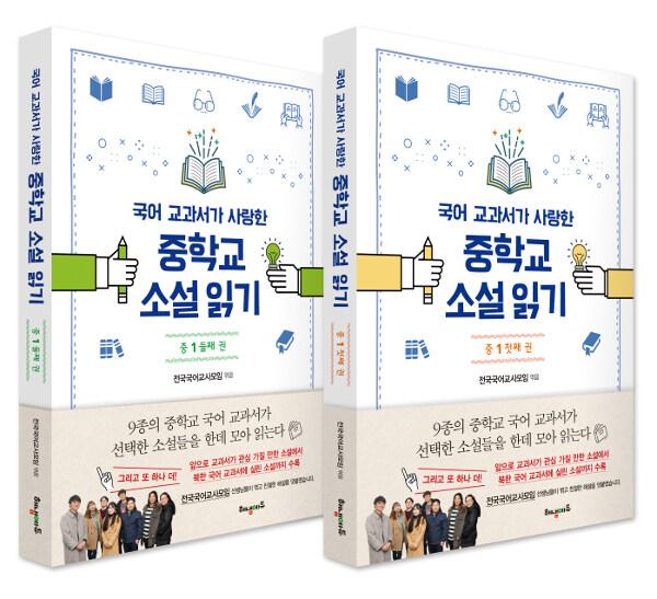 [세트] 국어 교과서가 사랑한 중학교 소설 읽기 중1 1~2 세트 - 전2권