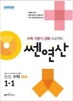 쎈연산 중등 수학 1-1 (2020년용)