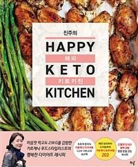 진주의 HAPPY 키토 키친