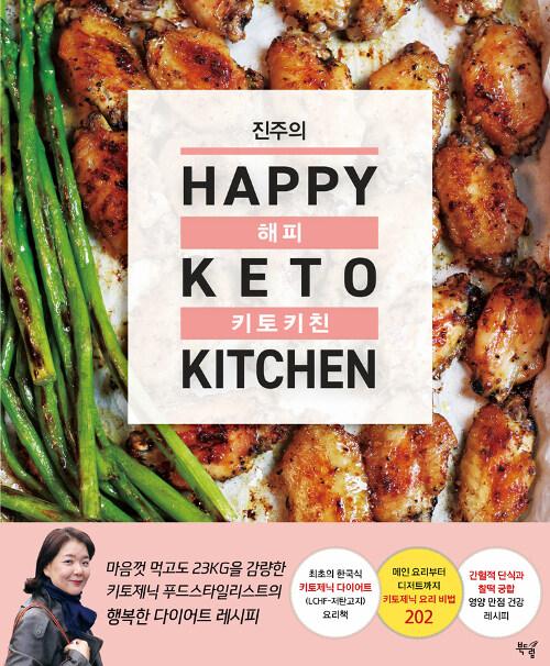 [중고] 진주의 HAPPY 키토 키친