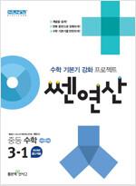 쎈연산 중등 수학 3-1 (2020년)