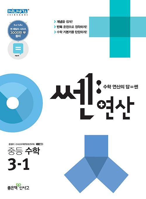 쎈연산 중등 수학 3-1 (2021년용)