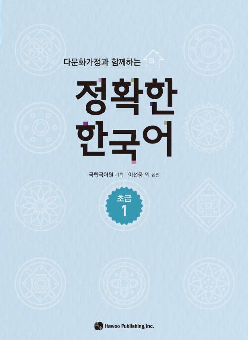 정확한 한국어 : 초급 1